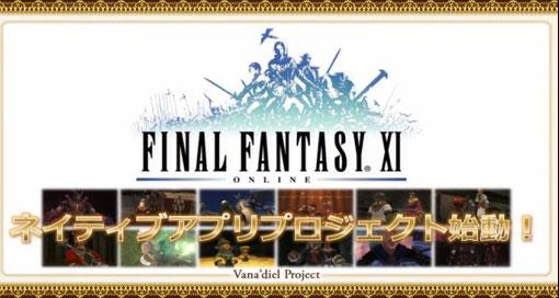 "Square Enix kündigt neue iOS-Spiele ""Final Fantasy XI"" & ""Final Fantasy Grandmasters"" an"