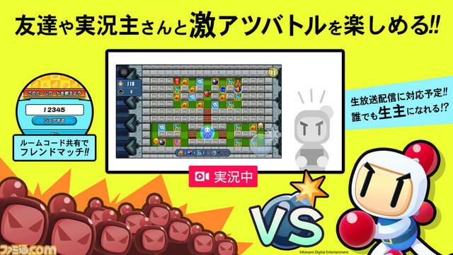 Neues Bomberman Spiel iOS